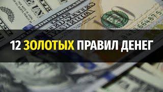 Фото 12 золотых правил денег Как обращаться с деньгами