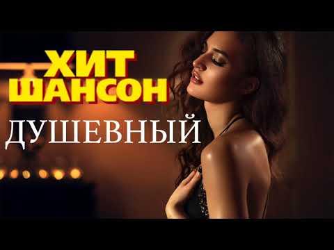 Хит Шансон Душевный