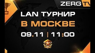 Турнир по StarCraft II: Legacy of the Void (Lotv) (09.11.2019) ZERGTV LAN #1 2019 | ГМЛ/МЛ - группы