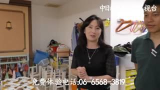 Publication Date: 2017-06-03 | Video Title: 一切为了孩子的未来 日本国际学校专访