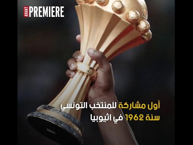 تاريخ مشاركات المنتخب التونسي في كأس الأمم الأفريقية