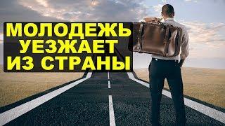Более 40% молодежи хочет уехать из страны. Кто виноват?