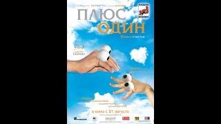 Plus jedan - Ruski film sa prevodom