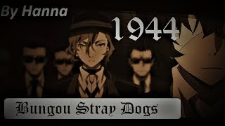 Аниме клип - 1944 (Великий из бродячих псов/Bungou Stray Dogs)