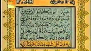 Video Quran *surah Ibrahim * With Urdu Transalation Part 1  Sheikh Sudais And Sheikh Shuraim