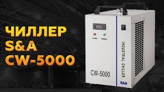 ОБЗОР ЧИЛЛЕРА CW-5000 | S&A CW-5000 СИСТЕМА ОХЛАЖДЕНИЯ ЛАЗЕРНОЙ ТРУБКИ