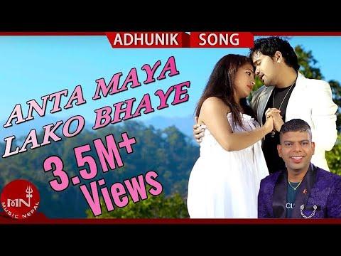 Pramod Kharel's Superhit Song | Anta Maya Lako Bhaye Ft. Sanam Kathayat, Dev & Dazzy