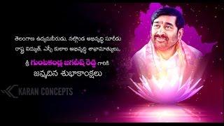 Telangana Minister Jagadish Reddy Birthday Special Video   Dharuvu