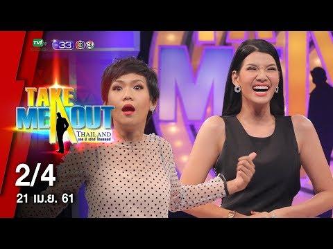 ปอ & กิ๊ฟ - 2/4 Take Me Out Thailand ep.6 S13 (21 เม.ย. 61)