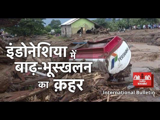 इंडोनेशिया में भूस्खलन और बाढ़ का क़हर