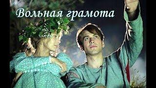 Вольная грамота ІІ Дмитрий и Полина ІІ Кружева ІІ Злата Огневич