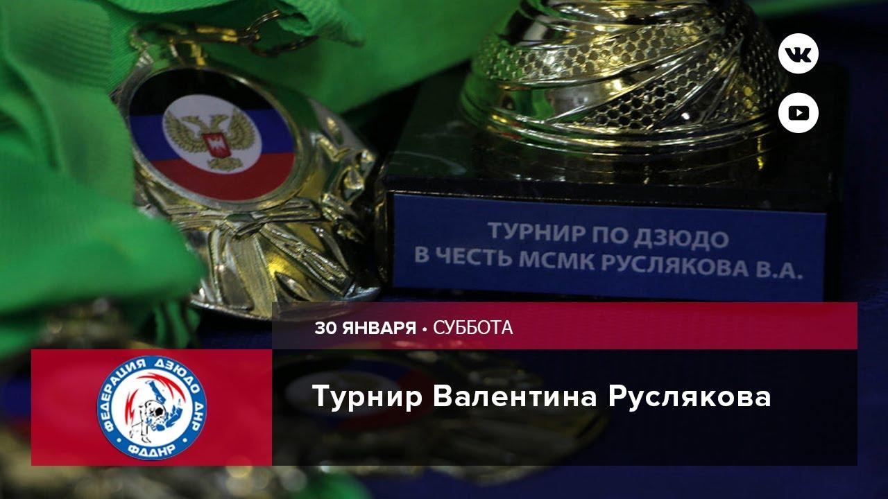Федерация дзюдо ДНР