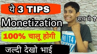 ये देखो 3 Tips Trick To Get Approved Youtube Channel Monetization Activate Enable After Disabled