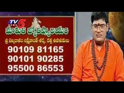Sri Maruthi Jyothishyalayam | Lakshmikant Sharma | 20.01.2017 | TV5 News
