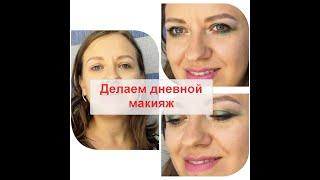 Делаем вместе дневной яркий макияж с зелеными глазками КотолевскаяЛюдмила