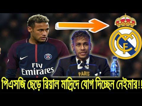 ব্রেকিং নিউজ!! পিএসজি ছেড়ে রিয়াল মাদ্রিদে যোগ দিচ্ছেন নেয়মার!! Neymar Transfar News