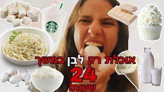 אוכלת רק לבן במשך 24 שעות!