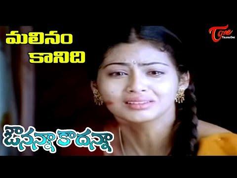 Avunanna Kadanna Movie Songs | Malinam Kanidi Prema Video Song |Uday Kiran |Sada