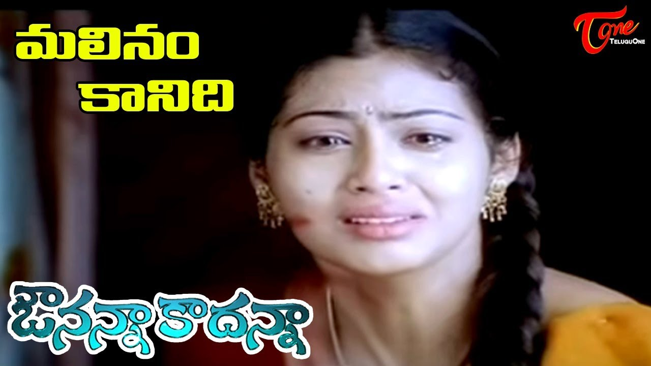 Avunanna Kadanna Movie Songs | Malinam Kanidi Prema Video Song | Uday Kiran  | Sada
