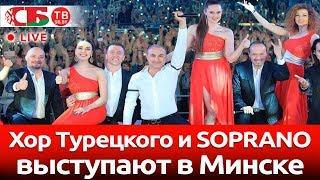 Хор Турецкого и SOPRANO выступают в Минске | ПРЯМОЙ ЭФИР