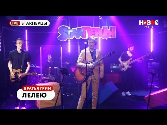 БРАТЬЯ ГРИМ - ЛЕЛЕЮ (LIVE) | STARПЕРЦЫ | НОВОЕ РАДИО