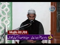 [Majlis] Mayar-e-ita'at Quran Ki Nigah Main - 3 | Brother Mubashir Zaidi
