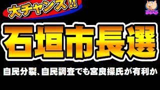 【石垣市長選の情勢】自民分裂選挙に - 自民調査でも宮良氏が有利の可能性 thumbnail