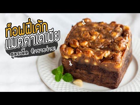 ท็อฟฟี่เค้ก Macadamia Toffee cake! หอมคาราเมล ทำขายก็ปัง!! - #ทำอะไรกินดี EP.161