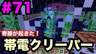 【マスオのマインクラフト】奇跡!!ついに帯電クリーパーが!!!#71