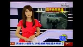 東森新聞台 陳海茵 1819晚間新聞 2013 05 24