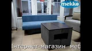 Дивани Полтава. Ортопедический диван Original купить в интернет-магазине Mekko.(, 2015-04-20T10:18:36.000Z)