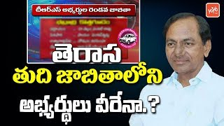 CM KCR to Released TRS MLA Candidates Second List | Telangana Elections | YOYO TV Channel