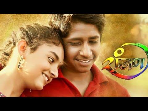 Ranjan Full Marathi Movie 2017