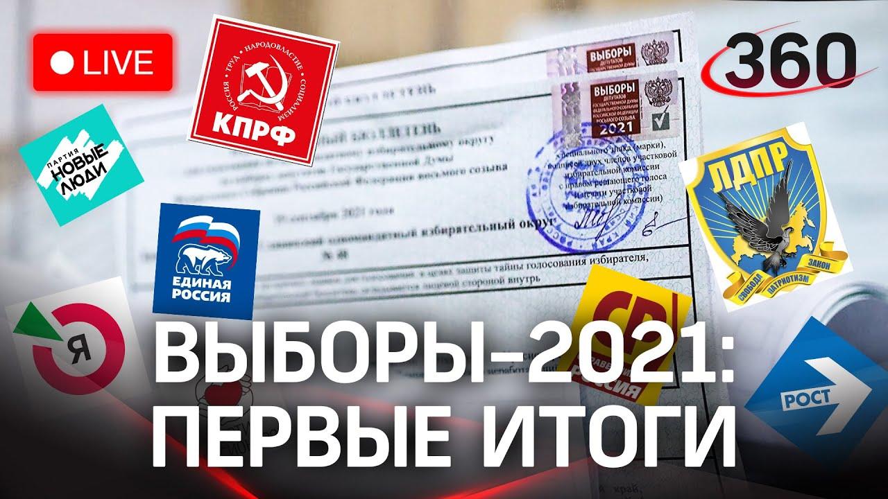Download ⚡ ИТОГИ ВЫБОРОВ - 2021: первые результаты голосования