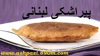Pirashki Lobnani - Lebanon Donuts - پیراشکی لبنانی