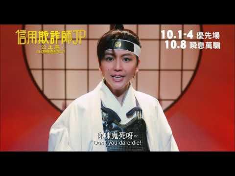 信用欺詐師JP:公主篇 (The Confidence Man JP – Episode of the Princess –)電影預告