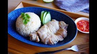 零失敗! 電鍋做海南雞飯超簡單~Hainanese Chicken Rice