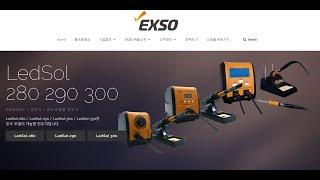 엑소 Exso 인두기 회사 소개 (http://exso…