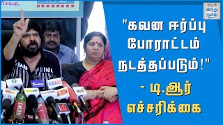 t-rajendar-s-strong-warning-to-qube-t-rajendar-press-meet-usha-rajendar-hindu-tamil-thisai