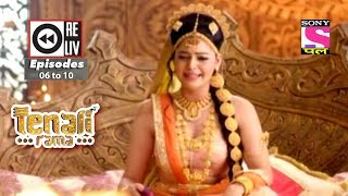 Weekly Reliv | Tenali Rama | 21st July 2018  to 27th July 2018 | Episode 6 to 10