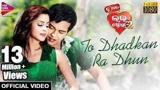 To Dhadkan Ra Dhun Official Tu Mo Love Story 2 Swaraj Bhoomika Tarang Music