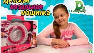 Детская вязальная машина Smart Weaver knitting machine(Детская вязальная машина Smart Weaver. Обзор и тестируем машинку для вязания. Настенька заказала купить вязальну..., 2016-03-15T12:55:22.000Z)