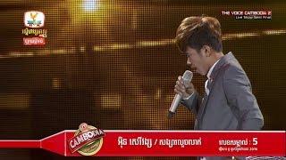 The Voice Cambodia -  អ៊ិន សេរីវង្ស - សង្សារលួចលាក់ - Live Show 12 June 2016