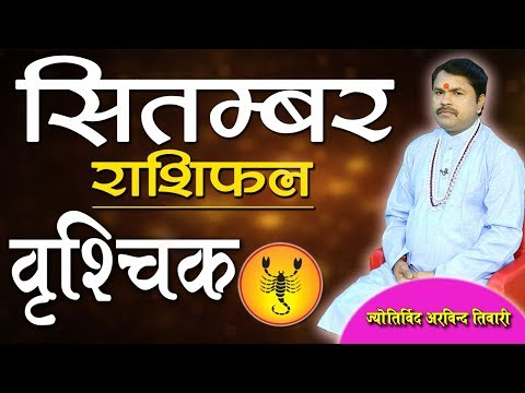 Repeat Kanya Rashi September 2019   Virgo Horoscope September 2019