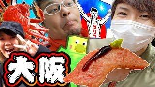【大阪ヤバ過ぎ!?】1貫800円の和牛ステーキ寿司に怯える庶民派実況者【赤髪のとも】