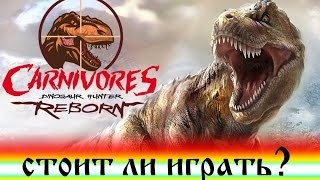 Carnivores- Dinosaur Hunter Reborn - стоит ли играть? Реальная охота на динозавров в юрском парке