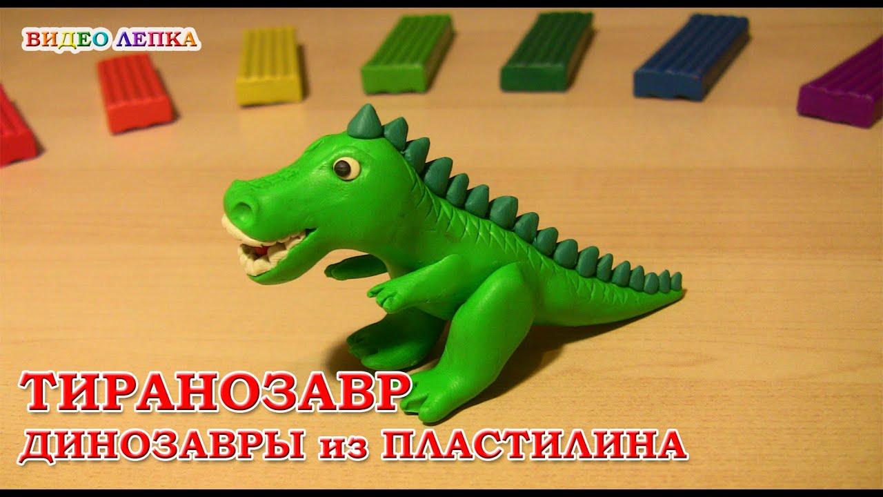 Динозавр TYRANNOSAURUS - Лепим из пластилина | Видео Лепка