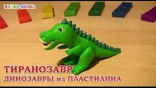 Динозавр из пластилина. TYRANNOSAURUS | Видео Лепка