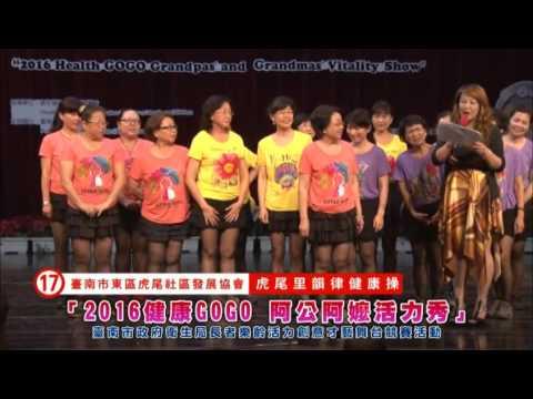 「2016健康GOGO 阿公阿嬤活力秀」 臺南市政府衛生局樂齡舞台競賽 PART3