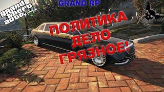 GTA 5 RP GRAND 2 ПОЛИТИКА ДЕЛО ГРЯЗНОЕ! №53